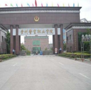 贵州警官职业学院