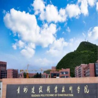 (城市轨道交通运营管理)贵州建设职业技术学院