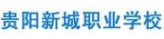 贵阳新城职业学校